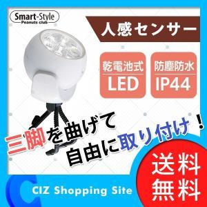 人感センサーライト 屋内 屋外 電池式 防犯 防水 LED センサーライト 防雨 くねくねセンサーライト KK-00444 (送料無料)|ciz