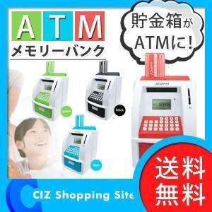 貯金箱 おしゃれ おもしろ ATM お札 小銭 ATM貯金箱 多機能貯金箱 ATMメモリーバンク ブルー ブラック グリーン レッド ピーナッツクラブ KK-00447 (送料無料)