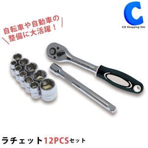 ラチェットセット 12pcs 差込角9.5mm 10種ソケット ピーナッツクラブ Smart-Style KK-00455 ciz