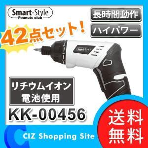 電動ドライバー 充電式 コードレス 電動ドライバーセット 小型 LEDライト搭載 女性 3.6V 42点セット 電動工具 DIY用品 2WAY KK-00456 (送料無料) ciz