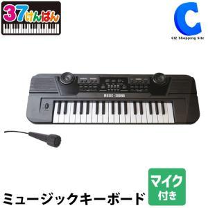 電子キーボード ピアノ おもちゃ 子供 初心者 37鍵盤 ミュージックキーボード マイク 録音機能付き 軽量 KK-00467|ciz