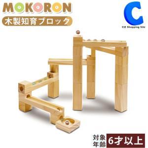 積み木  ビー玉転がし知育玩具 6歳以上 木の積み木 立体パズル 木製知育ブロック MOKORON モコロン|ciz