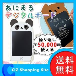 電子メモパッド あにまるデジタルボード かわいい クマ パンダ お絵描き 伝言板 約50000回使用可能 ピーナッツクラブ KK-00489 (送料無料)|ciz