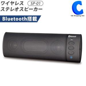 スピーカー Bluetooth コンパクト ワイヤレス おしゃれ 小型 ステレオ ハンズフリー通話可能 ワイヤレススピーカー ワイヤレスステレオスピーカー KK-00495|ciz