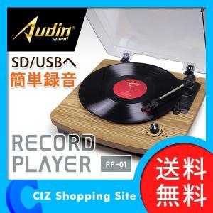レコードプレーヤー スピーカー内蔵 多機能レコードプレーヤー USBメモリー SDカード 録音 Audin sound RP-01 KK-00521 (送料無料)|ciz
