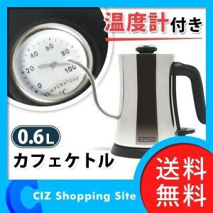 ◆温度計付き。計測温度範囲0〜100℃。 ◆細い注ぎ口で湯量をコントロール。 ◆ワンタッチで湯沸かし...