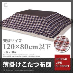 東谷 薄掛けこたつ布団 長方形 チェック 天板サイズ120x80cm以下 KK-104|ciz
