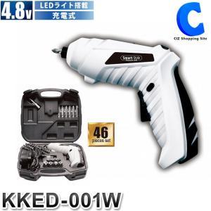 電動ドライバー セット 小型 充電式 46点セット コードレス 軽量 コンパクト 4.8V LEDライト付き トランスフォームドライバー 収納ケース付き ciz