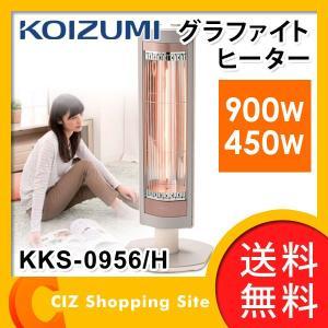 グラファイトヒーター 遠赤外線電気ストーブ 電気ストーブ 速暖 コイズミ(KOIZUMI) 900W ヒーター 首振り機能 KKS-0956/H (送料無料)|ciz