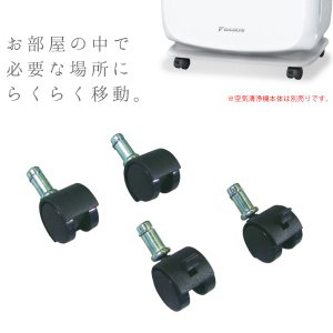 ダイキン(DAIKIN) 空気清浄機用 キャスター 4個入り KKS029A4 ciz 03