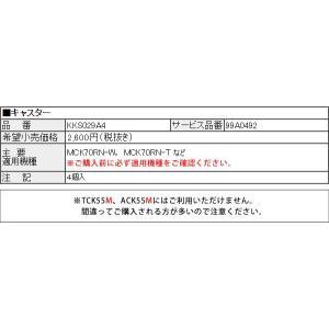 ダイキン(DAIKIN) 空気清浄機用 キャスター 4個入り KKS029A4 ciz 04