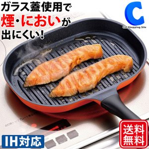 魚焼き器 グリル フライパン IH対応 ガラスふた付き ミニ 和平フレイズ こんがり庵 KM-9149|ciz