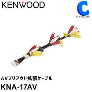 ケンウッド AVプリアウト拡張ケーブル KNA-17AV (送料無料&お取寄せ) ciz