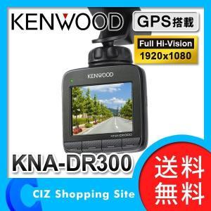 ドライブレコーダー KNA-DR300 ケンウッド(KENWOOD) ドライブレコーダー フルHD 2.4インチ 常時録画 GPS搭載 ドラレコ|ciz