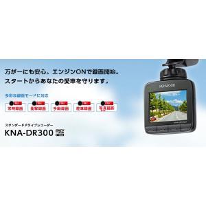ドライブレコーダー KNA-DR300 ケンウッド(KENWOOD) ドライブレコーダー フルHD 2.4インチ 常時録画 GPS搭載 ドラレコ|ciz|03