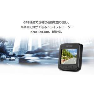 ドライブレコーダー KNA-DR300 ケンウッド(KENWOOD) ドライブレコーダー フルHD 2.4インチ 常時録画 GPS搭載 ドラレコ|ciz|04