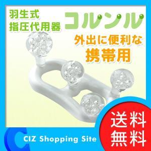 羽生式 指圧代用器 コルンル リンパマッサージ器 携帯用 小型 指圧器 (送料無料)|ciz