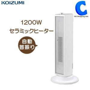 セラミックファンヒーター 自動首振り オフタイマー 1200W コイズミ KPH-1284-W|ciz