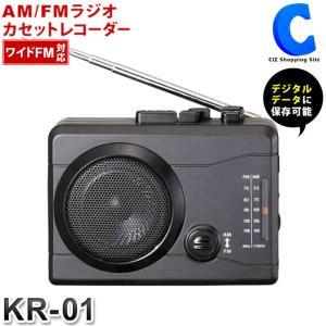 ラジオカセットレコーダー ラジカセ 楽々ラジカセPC ワイドFM対応 KR-01 (送料無料&お取寄せ)|ciz