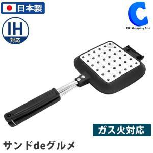 ホットサンドメーカー 直火 日本製 IH対応 電磁調理器対応...