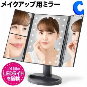 LED ミラー 卓上 三面鏡 ライト付き 女優ミラー おしゃれ 拡大鏡 角度調節 USB 乾電池 2WAY|ciz