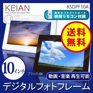 デジタルフォトフレーム デジフォト 恵安(KEIAN) 10インチ液晶 デジタルフォトフレーム KSDPF10A-BK KSDPF10A-WH 写真立て ciz