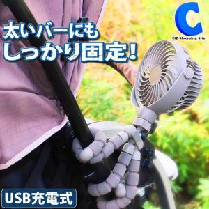 扇風機 ハンディ 卓上 携帯 手持ち ベビーカー USB 充電式 車 デスク おしゃれ フレキシブルアーム くねくねファン グレー|ciz