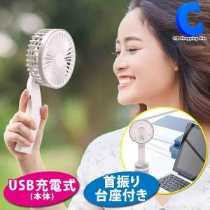 扇風機 ハンディ 卓上 携帯 手持ち おしゃれ USB 充電式 風量調節 首振り用台座付き KSFN-008A|ciz