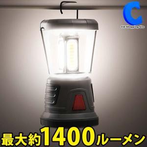 ランタン LED 災害用 電池式 明るい アウトドア キャンプ おしゃれ テントライト COBライト 最大約1400ルーメン|ciz
