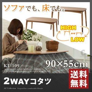 こたつ 長方形 2WAYコタツテーブル 2WAY ハイテーブル ローテーブル W90×D55×H38/55cm 東谷 KT-105 (送料無料)|ciz