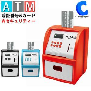 ATM型貯金箱 おもちゃ おもしろ貯金箱 お札 硬貨 金庫 ATMセキュリティバンク|ciz