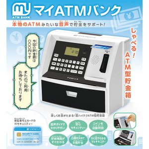 マイATMバンク ATM 貯金箱 しゃべる 金額がわかる 鍵付き 子供向け おもしろ貯金箱 KK-00383 ブラック KTAT-004B|ciz|02