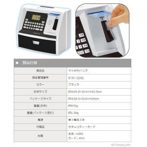 マイATMバンク ATM 貯金箱 しゃべる 金額がわかる 鍵付き 子供向け おもしろ貯金箱 KK-00383 ブラック KTAT-004B|ciz|03