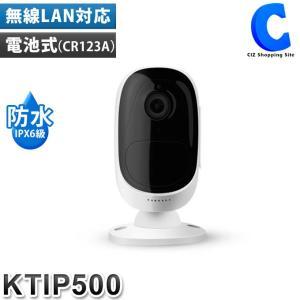 防犯カメラ 家庭用 ワイヤレス 屋外 監視カメラ 配線不要 防水 電池式 Wifi SDカード録画 200万画素 無線ネットワークカメラ 高画質 KTIP500 (送料無料)