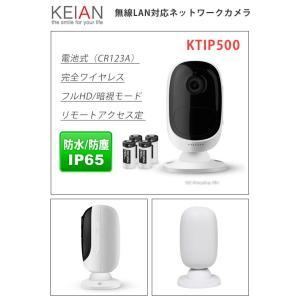 防犯カメラ 屋外 家庭用 ワイヤレス 監視カメラ 配線不要 防水 電池式 Wifi SDカード録画 200万画素 無線ネットワークカメラ 高画質 KTIP500 (送料無料)|ciz|02