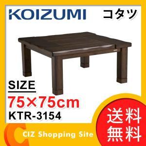 家具調こたつ こたつ コタツ 正方形 75cm コイズミ(KOIZUMI) KTR-3154 天然木 (送料無料)|ciz
