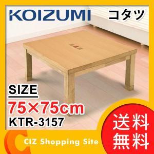 家具調こたつ こたつ コタツ 正方形 75cm コイズミ(KOIZUMI) 天然木 象嵌タイプ KTR-3157 (送料無料&お取寄せ)|ciz