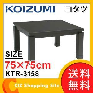 家具調こたつ こたつ コタツ 正方形 75cm コイズミ(KOIZUMI) 天然木 KTR-3158 (送料無料)|ciz