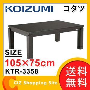 家具調こたつ こたつ コタツ 長方形 105×75cm 天然木 コイズミ(KOIZUMI) KTR-3358 (送料無料&お取寄せ)|ciz
