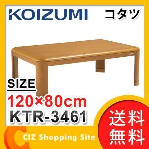 こたつ こたつテーブル 長方形 家具調こたつ 本体 コイズミ 天板UV加工 遠赤消臭ヒーター 120×80 KTR-3461 (送料無料&お取寄せ)|ciz