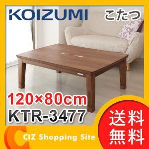 こたつ テーブル 本体 長方形 3人 〜 4人 遠赤外線ヒーター フラットヒーター 120×80cm コイズミ KTR-3477 (送料無料)|ciz