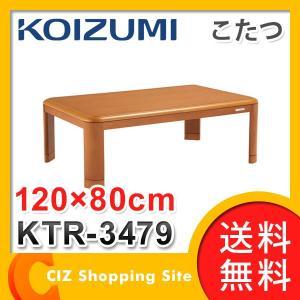 こたつ テーブル 本体 長方形 3人 〜 4人 遠赤外線ヒーター フラットヒーター 120×80cm コイズミ KTR-3479 (送料無料&お取寄せ)|ciz