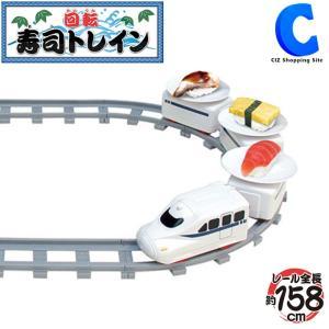 回転寿司 おもちゃ 電車 家庭用 回転寿司トレイン 受け皿6枚付き KTSS-001W|ciz