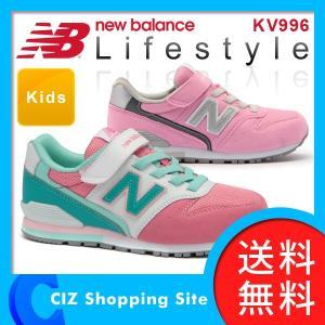 (送料無料) ニューバランス(New Balance) キッズ LIFESTYLE スニーカー キッズシューズ ジュニアスニーカー 子供靴 KV996|ciz