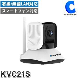 見守りカメラ 留守番監視カメラ ネットワークカメラ スマホ ペット 介護 赤ちゃん 室内 小型 ワイヤレス KVC21S (送料無料)