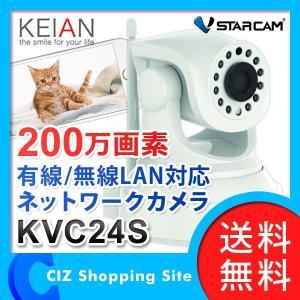 留守番カメラ ペット 犬 猫 声かけ スマホ 室内カメラ ネットワークカメラ Wi-Fi 200万画素 フルHD 赤外線LED チルト/パン対応 KVC24S (送料無料)|ciz