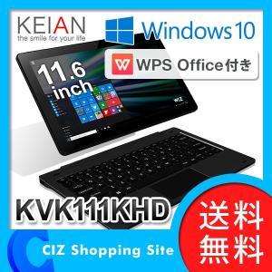 タブレットPC 本体 Windows Kingsoft WPS Office付き Wi-Fiモデル 11.6インチ 恵安 WIZ KVK111KHD (送料無料)|ciz