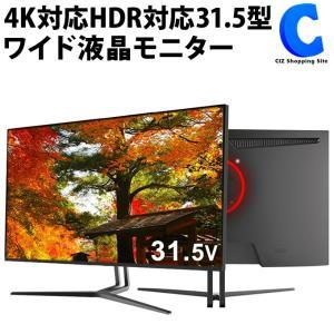 4K パソコンモニター 液晶 ディスプレイ ゲーミングモニター ゲームモニター 31.5型ワイド HDR対応 グレア KEIAN KWIN-4K32BH|ciz