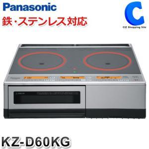 パナソニック IHクッキングヒーター 据え置きタイプ 2口 グリル付き KGシリーズ KZ-D60KG (送料無料&お取寄せ) ciz