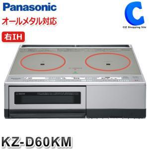 IHクッキングヒーター パナソニック 2口 据置タイプ グリル付き 右IHオールメタル KMシリーズ KZ-D60KM (送料無料&お取寄せ) ciz